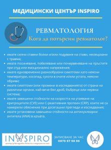 Добър ревматолог в град София - кога да се обърнем към лекар