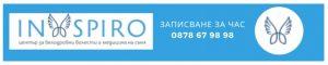 Записване на час за ревматолог в София
